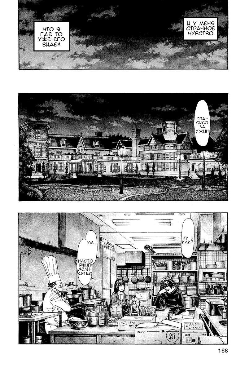 Манга Зетмен / Zetman  - Том 11 Глава 128 Страница 11