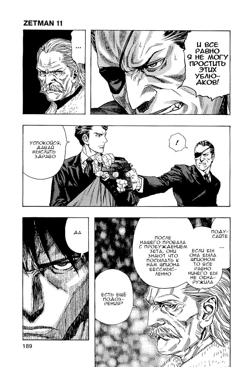 Манга Зетмен / Zetman  - Том 11 Глава 129 Страница 14