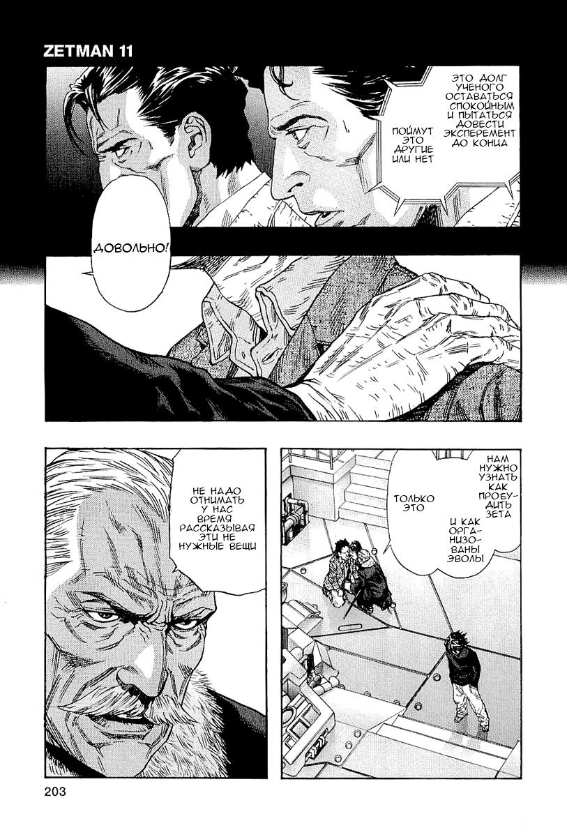 Манга Зетмен / Zetman  - Том 11 Глава 130 Страница 14