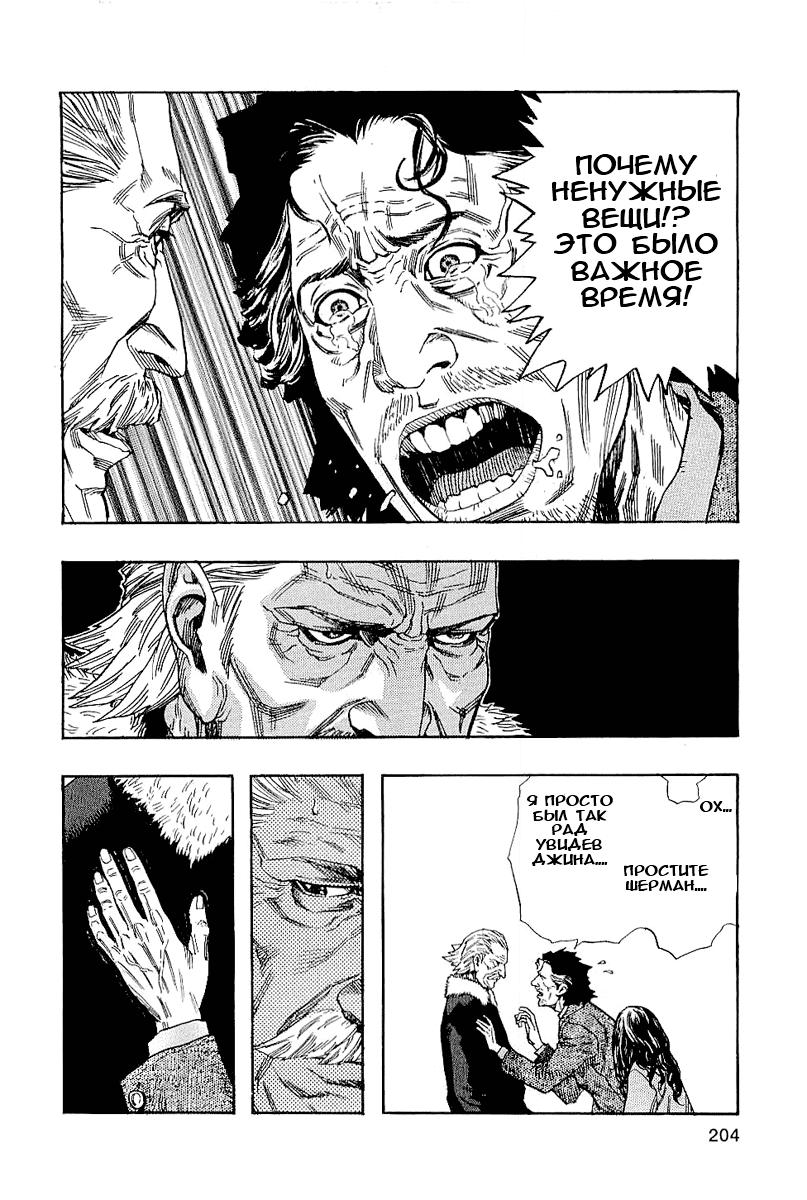Манга Зетмен / Zetman  - Том 11 Глава 130 Страница 15