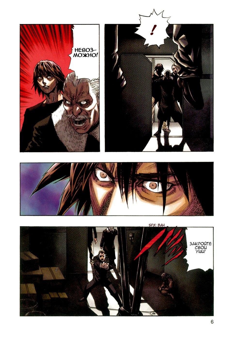 Манга Зетмен / Zetman  - Том 12 Глава 132 Страница 10