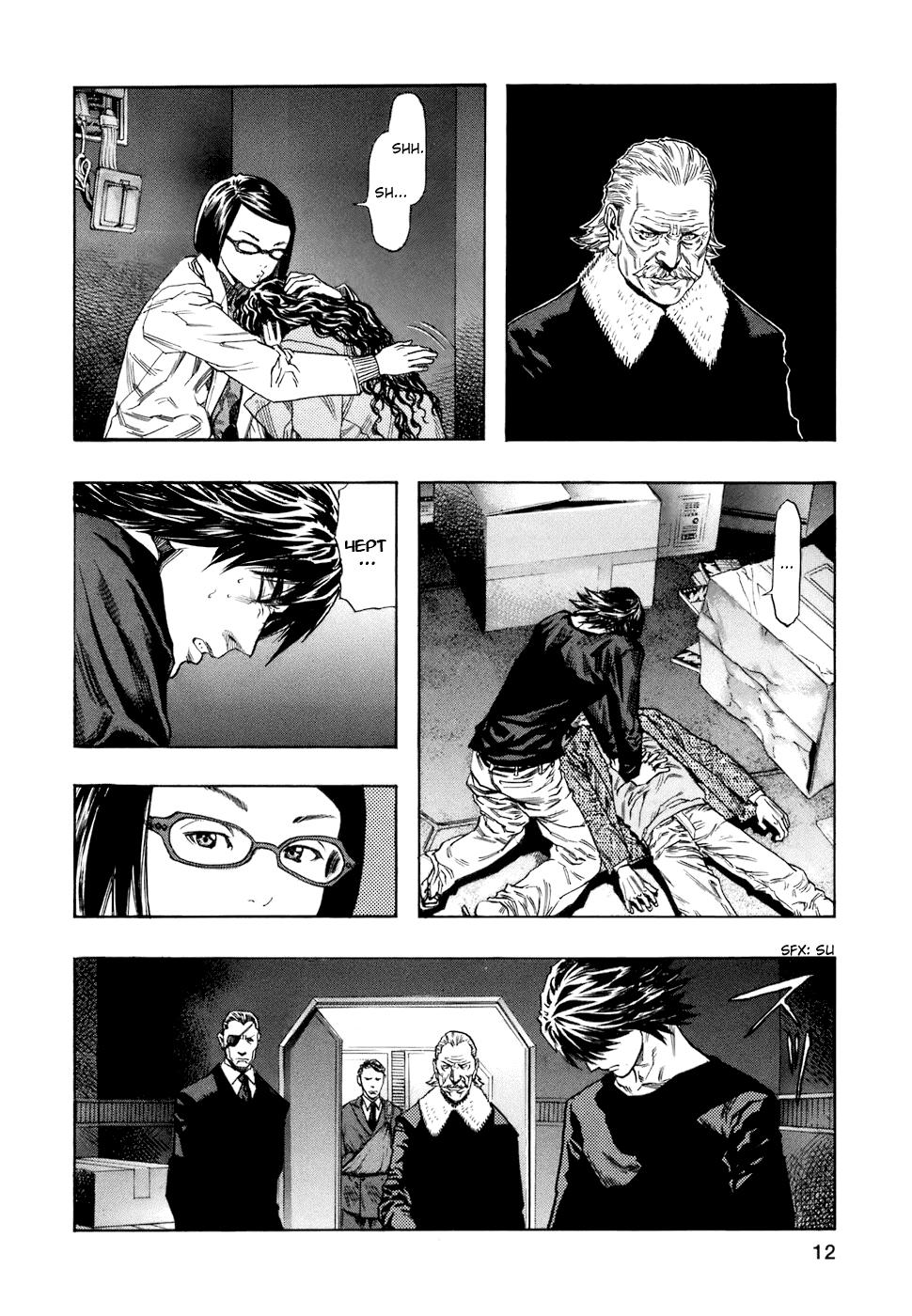 Манга Зетмен / Zetman  - Том 12 Глава 132 Страница 15