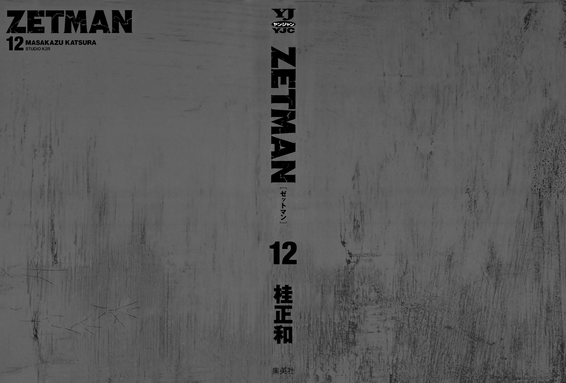 Манга Зетмен / Zetman  - Том 12 Глава 132 Страница 4