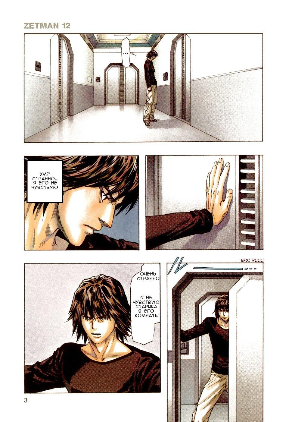 Манга Зетмен / Zetman  - Том 12 Глава 132 Страница 7