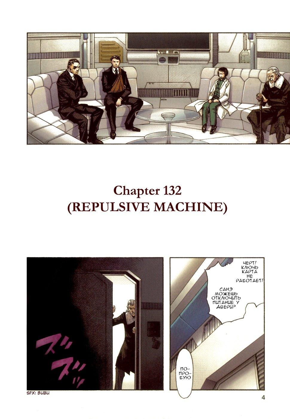 Манга Зетмен / Zetman  - Том 12 Глава 132 Страница 8