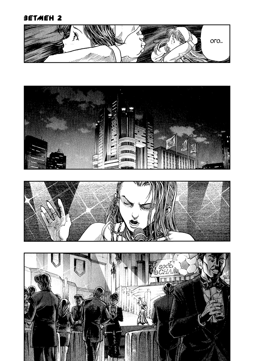 Манга Зетмен / Zetman  - Том 2 Глава 15 Страница 9