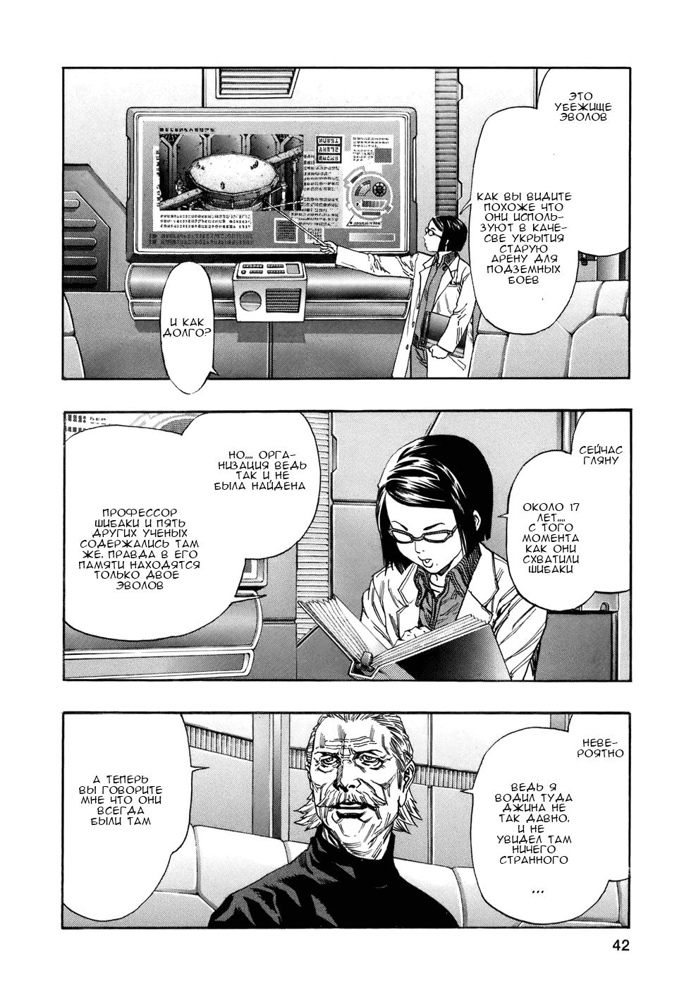 Манга Зетмен / Zetman  - Том 12 Глава 134 Страница 3