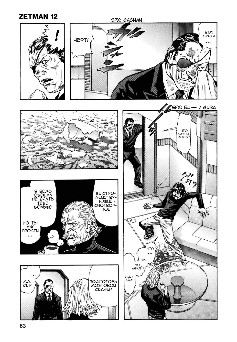 Манга Зетмен / Zetman  - Том 12 Глава 135 Страница 12