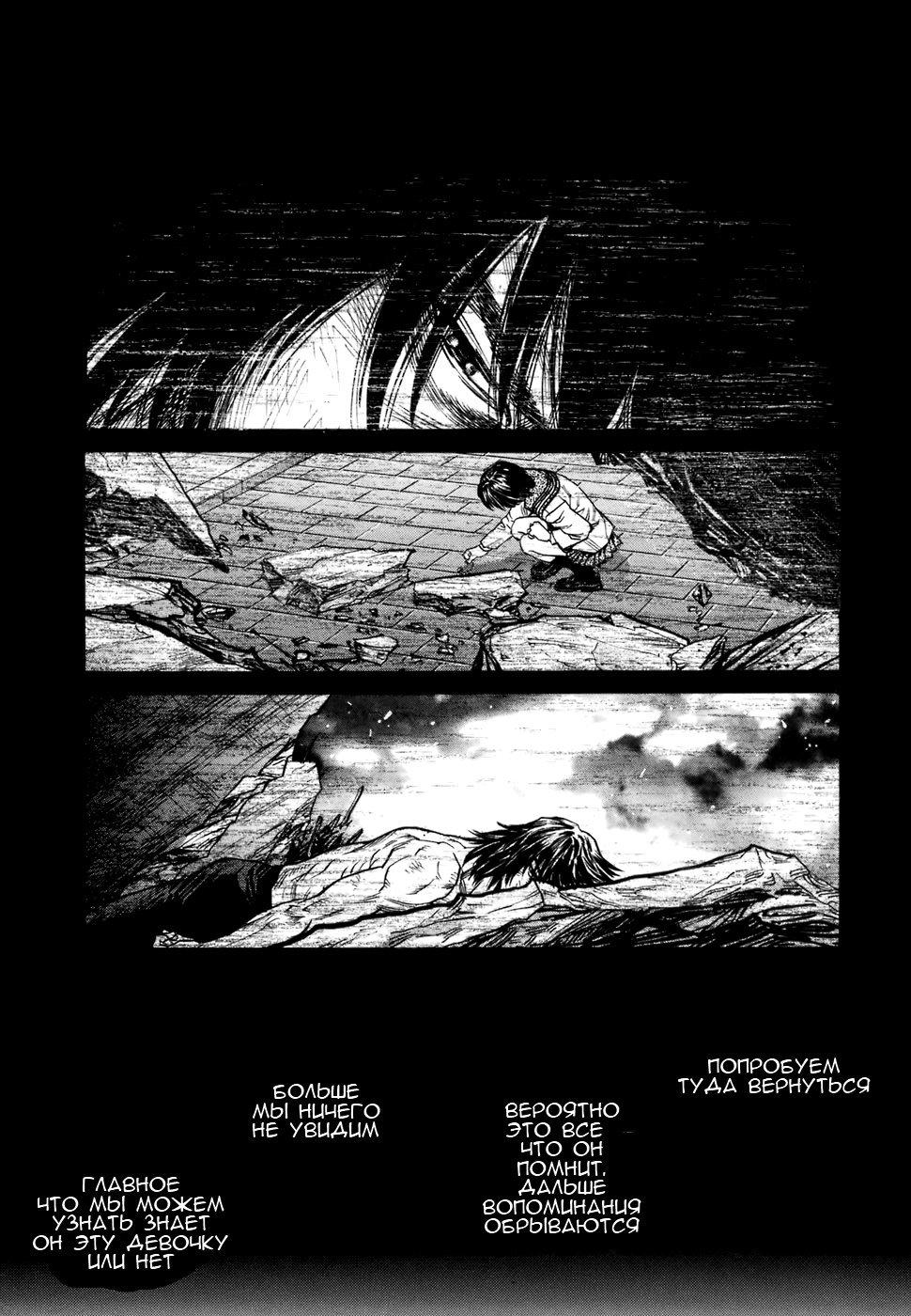 Манга Зетмен / Zetman  - Том 12 Глава 135 Страница 15