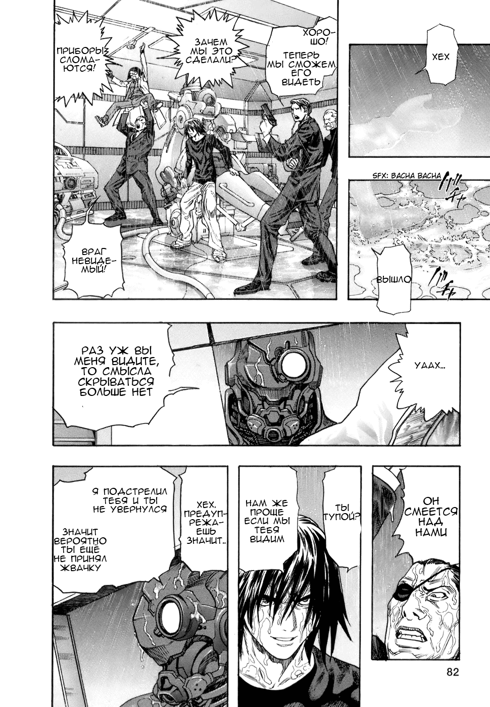Манга Зетмен / Zetman  - Том 12 Глава 136 Страница 16
