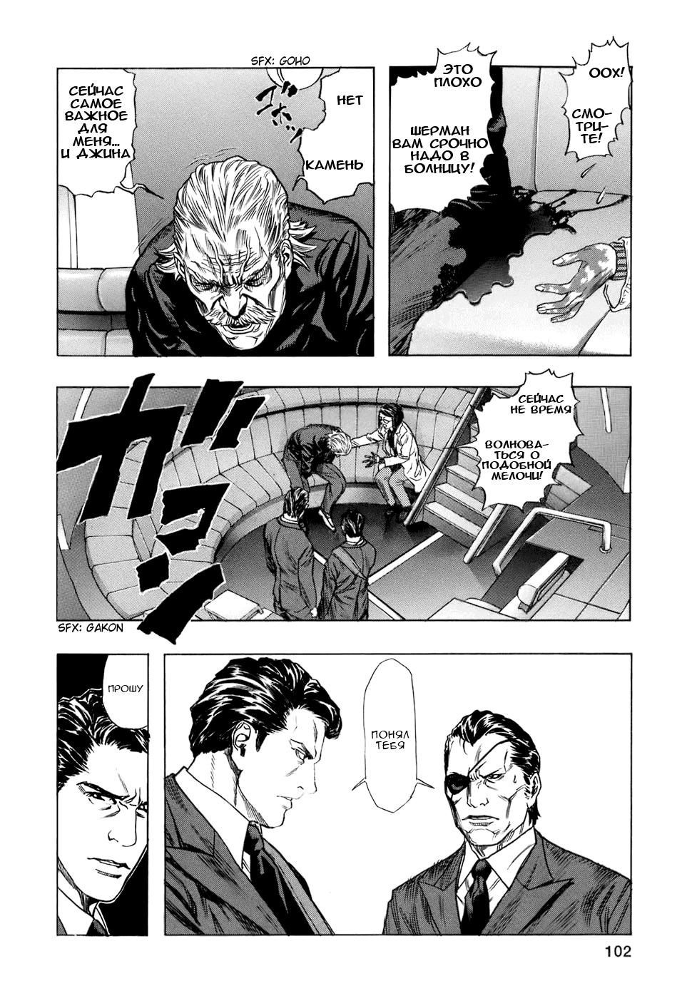 Манга Зетмен / Zetman  - Том 12 Глава 138 Страница 3