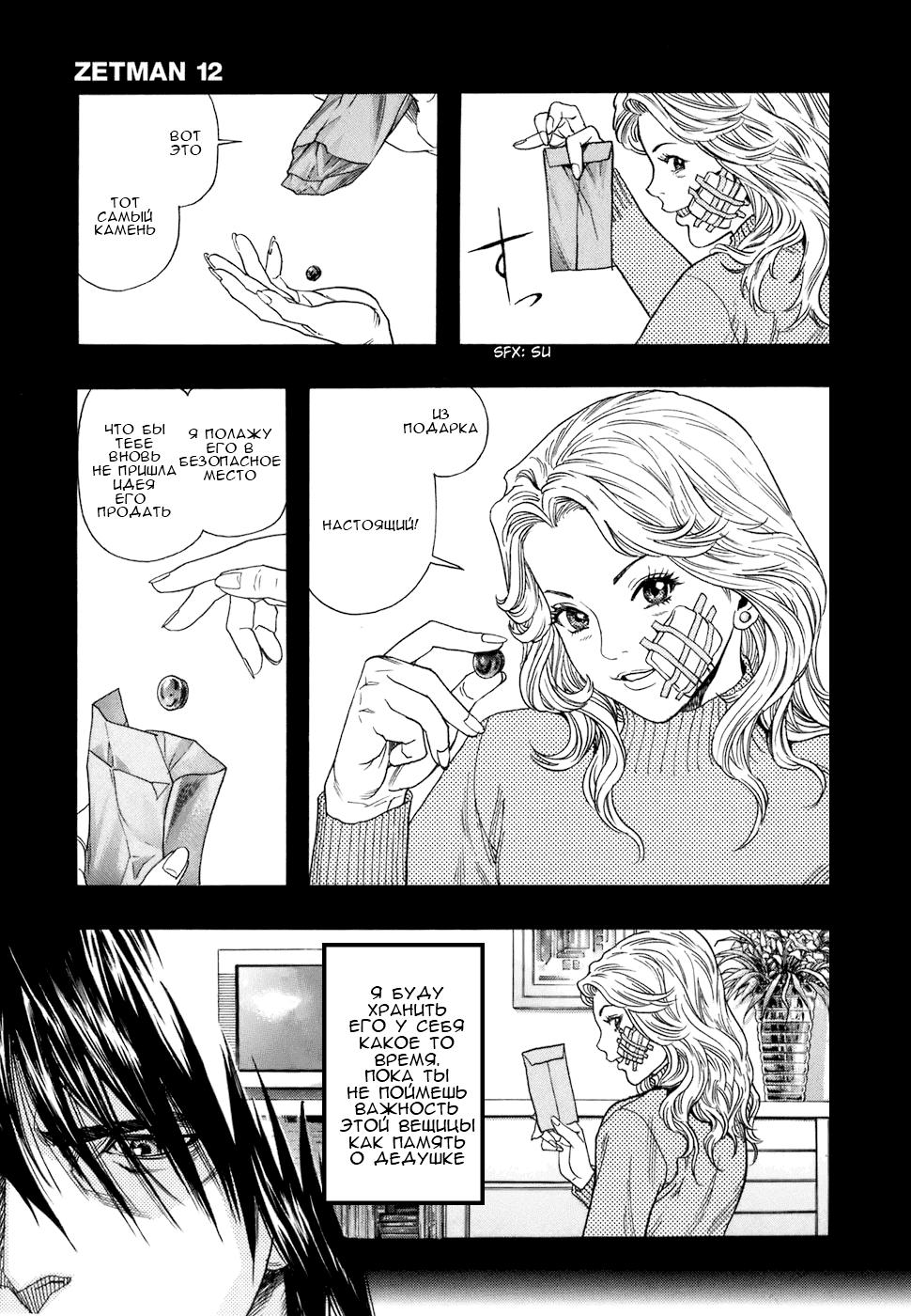 Манга Зетмен / Zetman  - Том 12 Глава 140 Страница 16