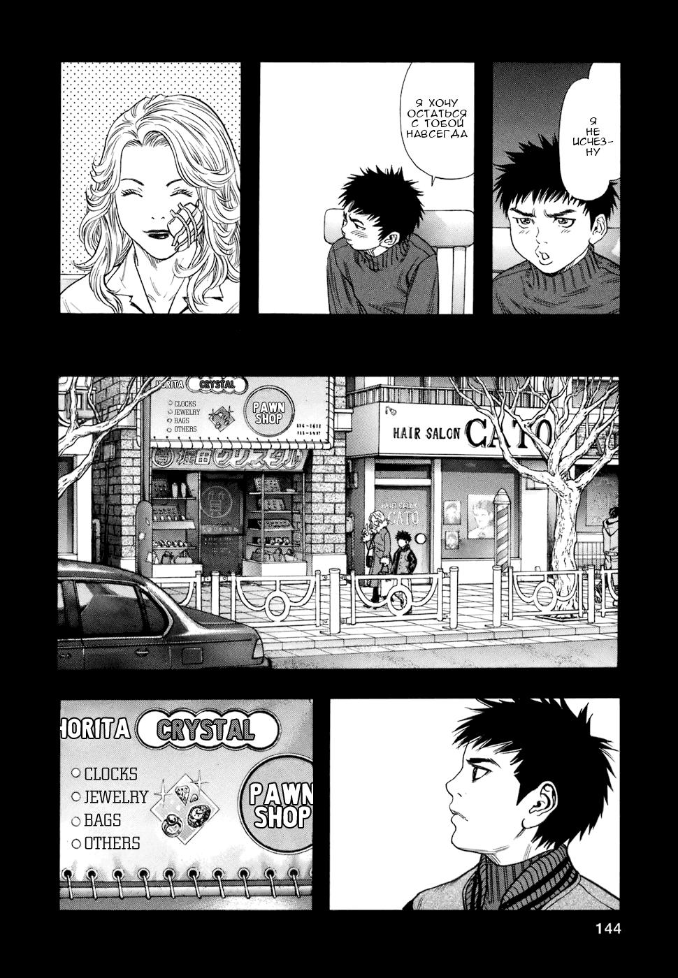 Манга Зетмен / Zetman  - Том 12 Глава 140 Страница 7