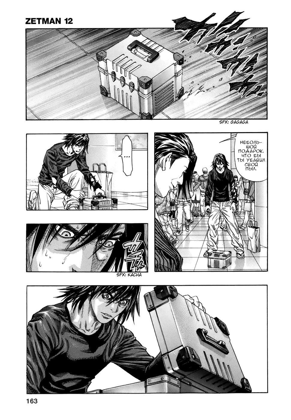 Манга Зетмен / Zetman  - Том 12 Глава 141 Страница 11
