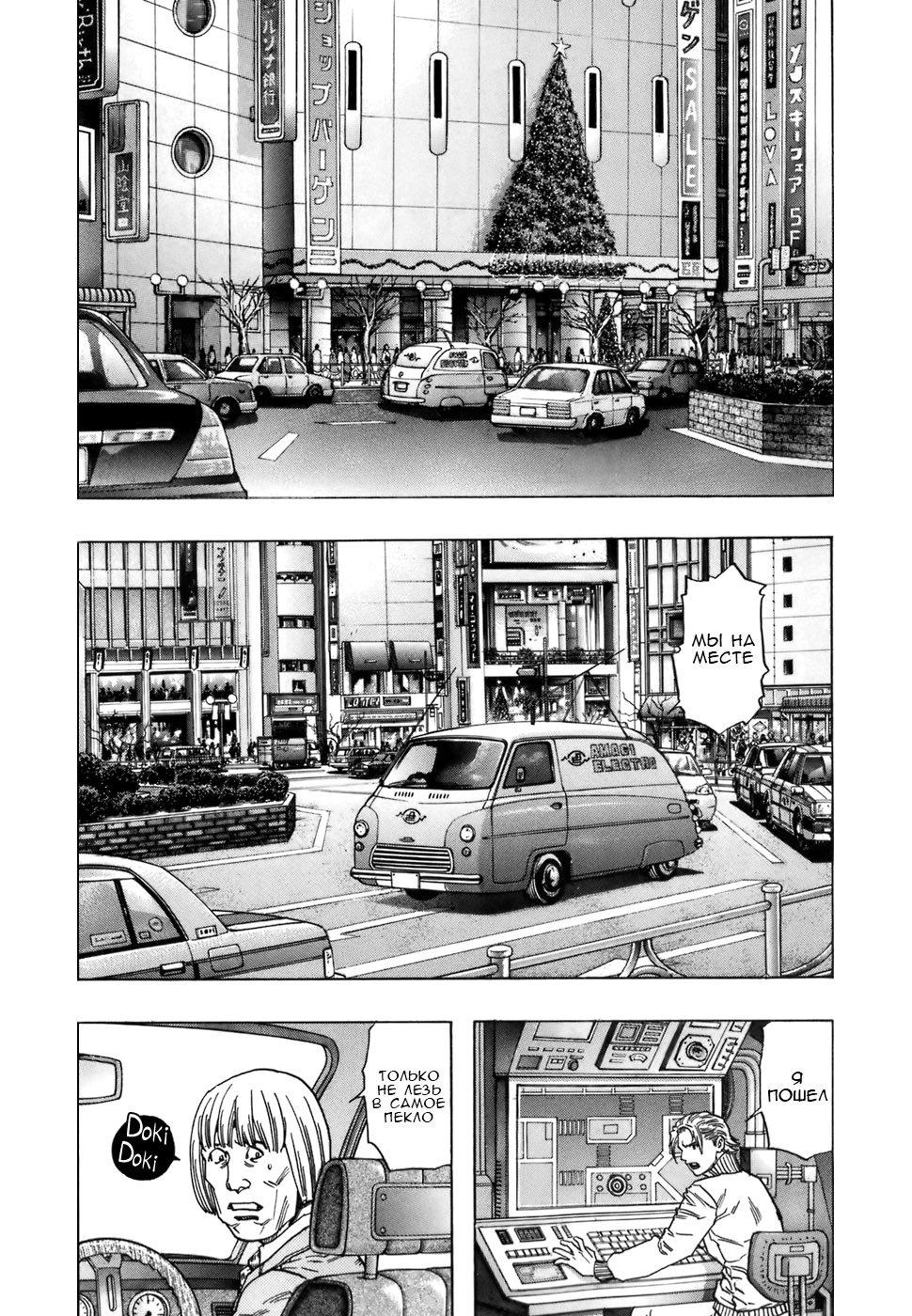 Манга Зетмен / Zetman  - Том 12 Глава 142 Страница 12