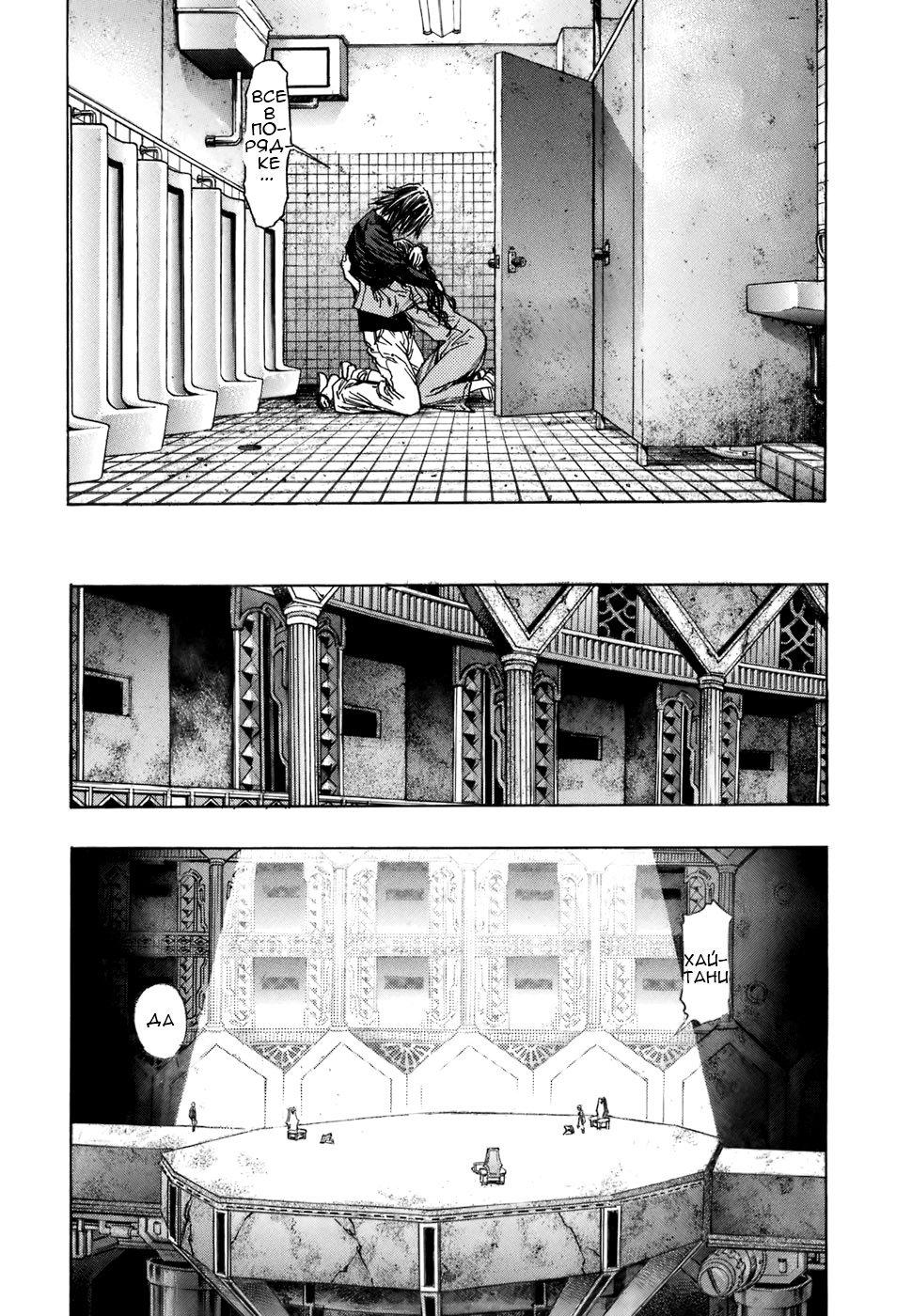 Манга Зетмен / Zetman  - Том 12 Глава 142 Страница 18