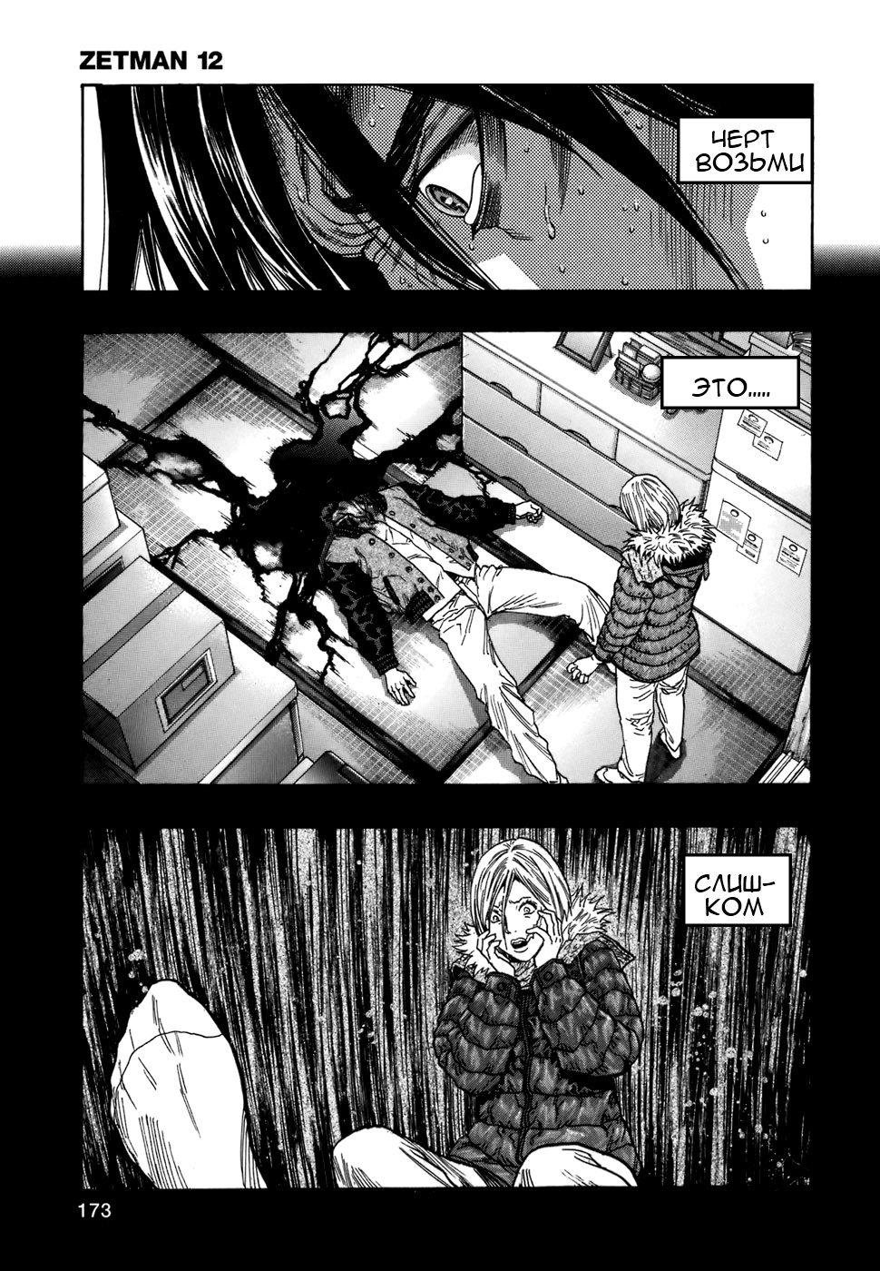 Манга Зетмен / Zetman  - Том 12 Глава 142 Страница 6