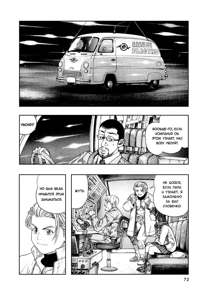 Манга Зетмен / Zetman  - Том 2 Глава 16 Страница 12