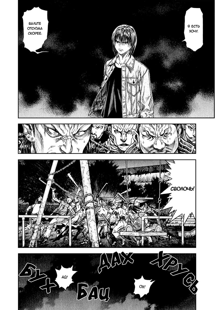 Манга Зетмен / Zetman  - Том 2 Глава 16 Страница 6