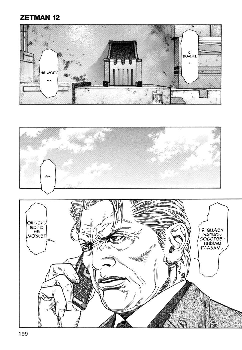 Манга Зетмен / Zetman  - Том 12 Глава 143 Страница 14