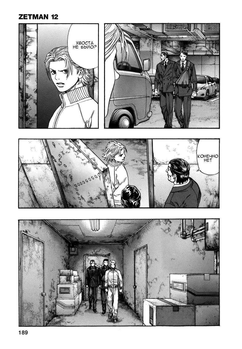Манга Зетмен / Zetman  - Том 12 Глава 143 Страница 4