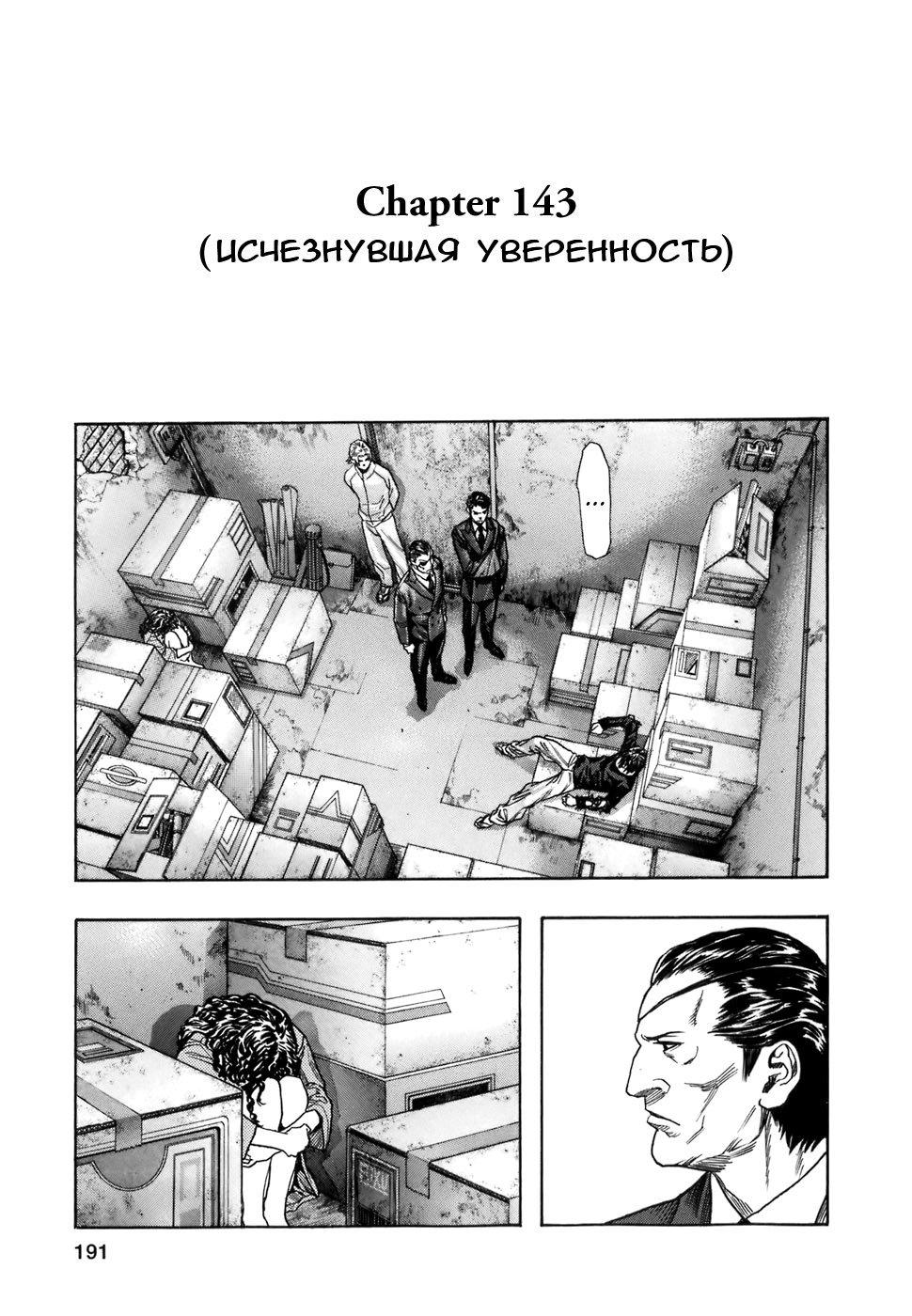 Манга Зетмен / Zetman  - Том 12 Глава 143 Страница 6