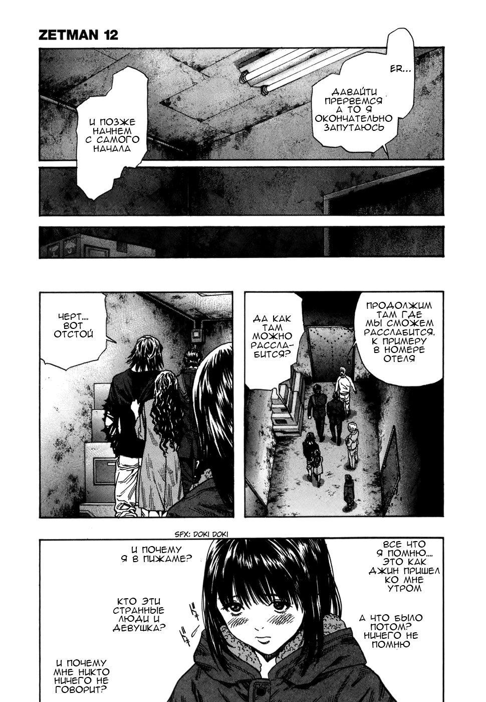 Манга Зетмен / Zetman  - Том 12 Глава 144 Страница 12