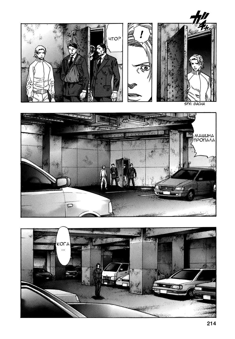 Манга Зетмен / Zetman  - Том 12 Глава 144 Страница 13