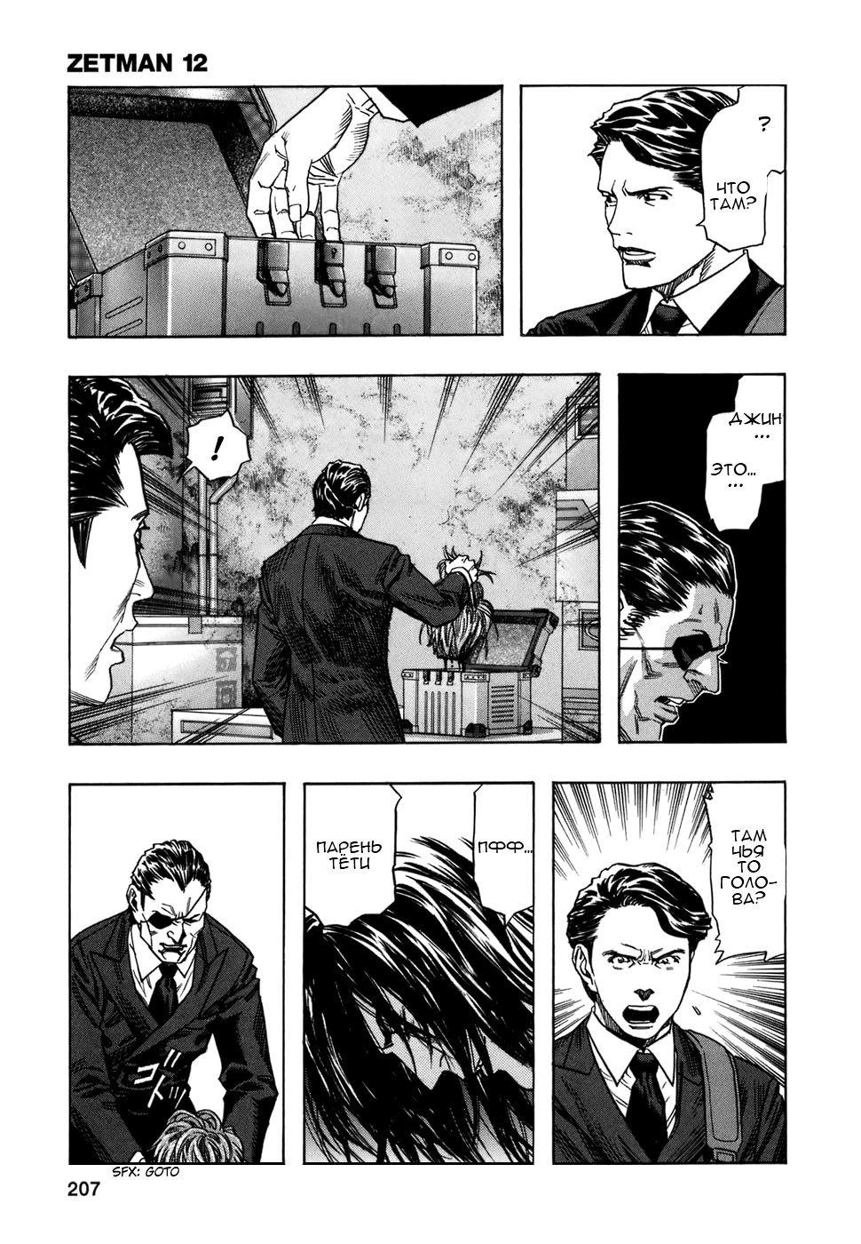 Манга Зетмен / Zetman  - Том 12 Глава 144 Страница 6