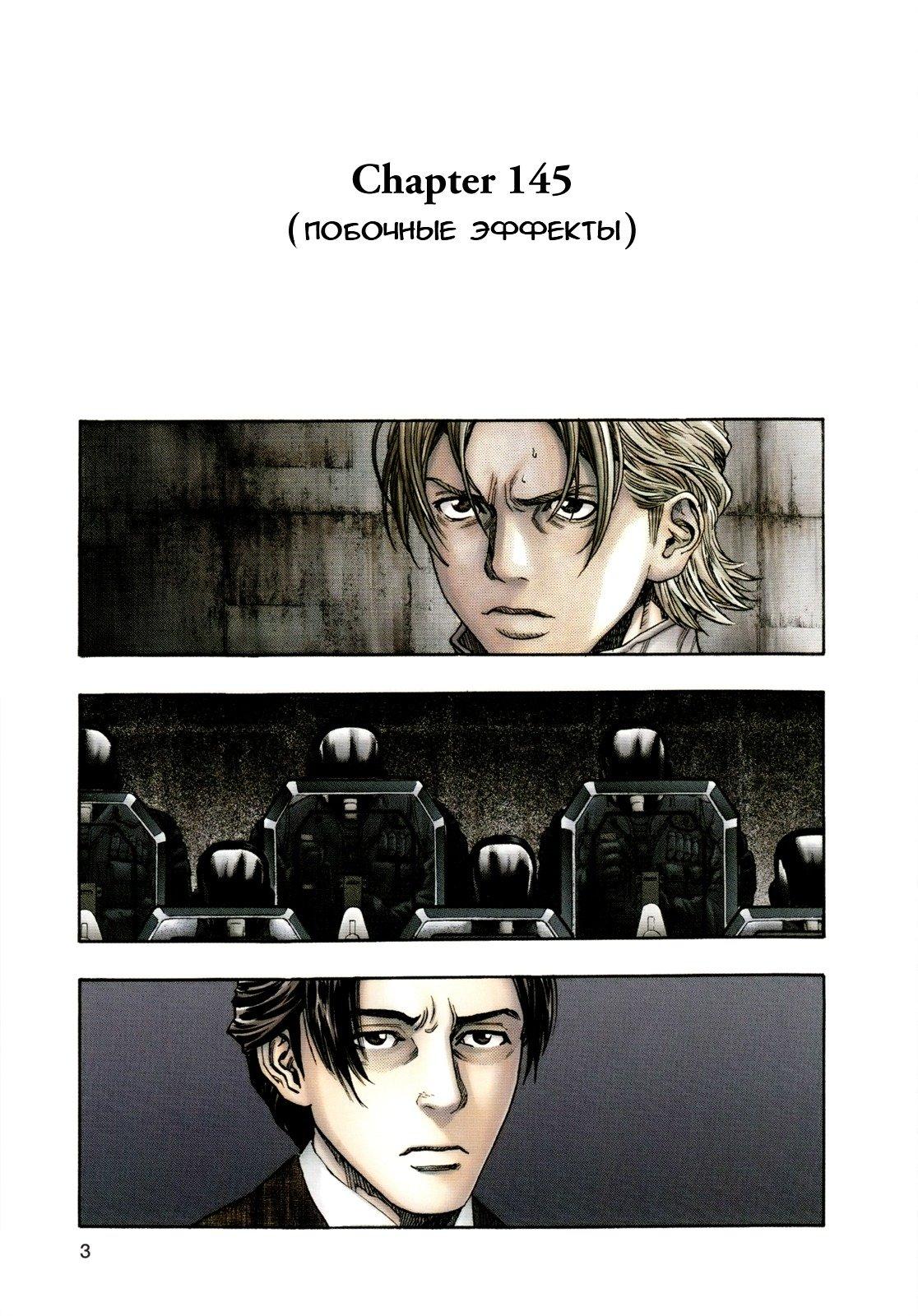 Манга Зетмен / Zetman  - Том 13 Глава 145 Страница 6