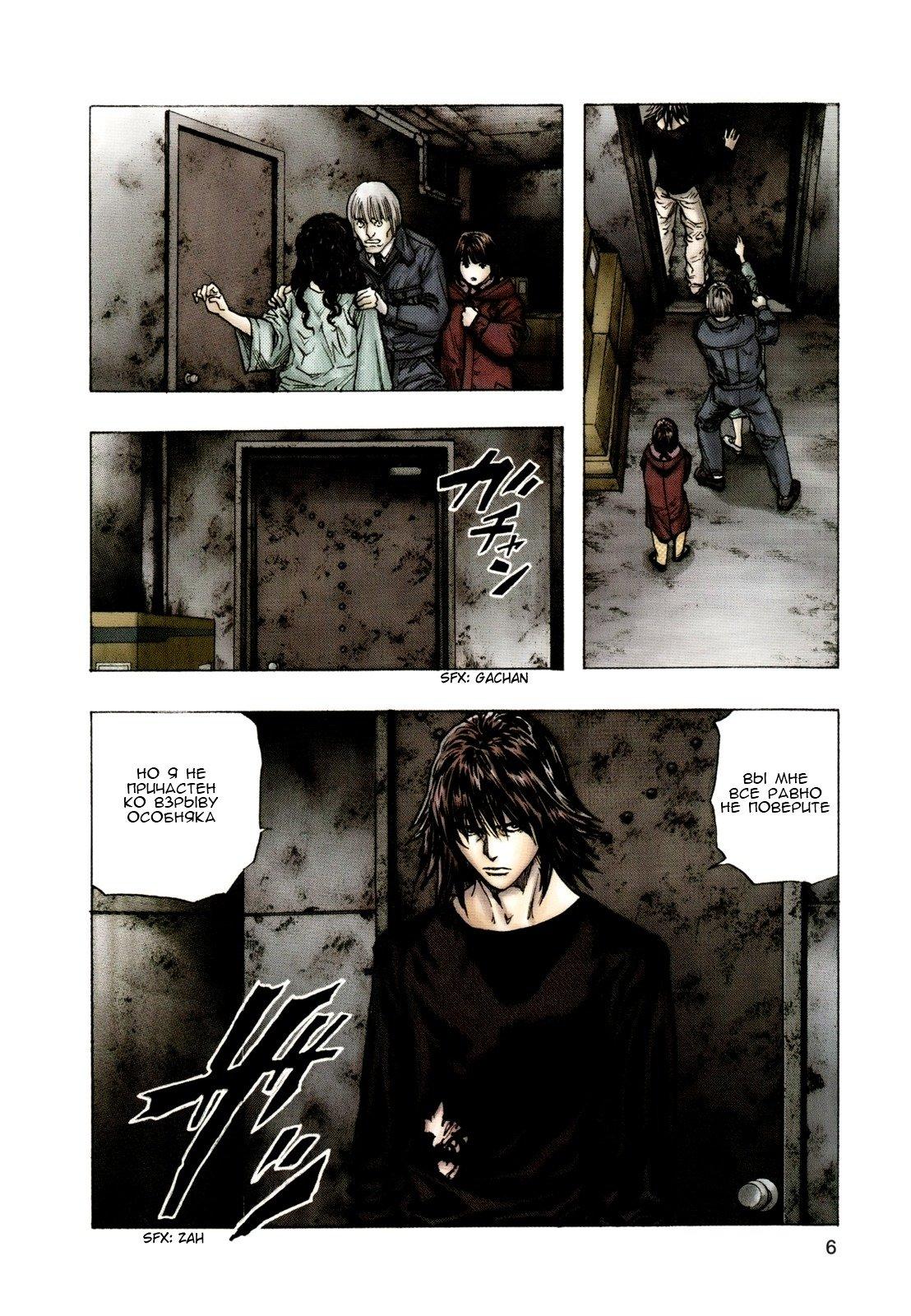 Манга Зетмен / Zetman  - Том 13 Глава 145 Страница 8