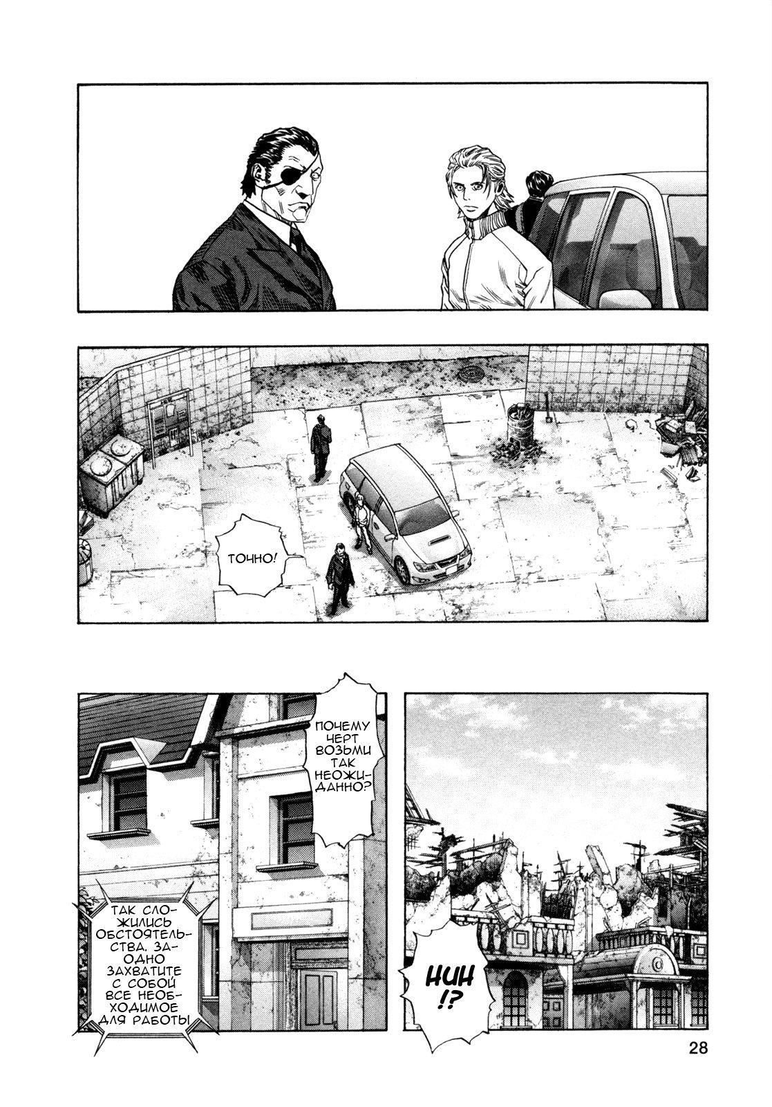Манга Зетмен / Zetman  - Том 13 Глава 146 Страница 10