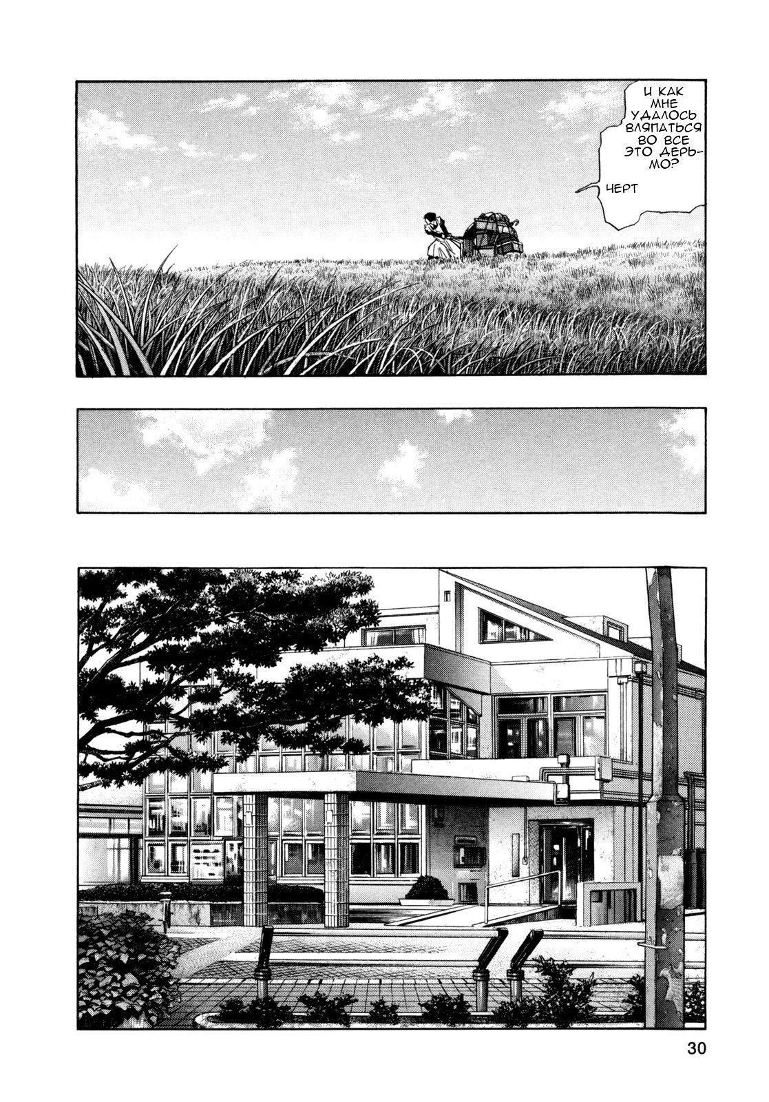 Манга Зетмен / Zetman  - Том 13 Глава 146 Страница 12
