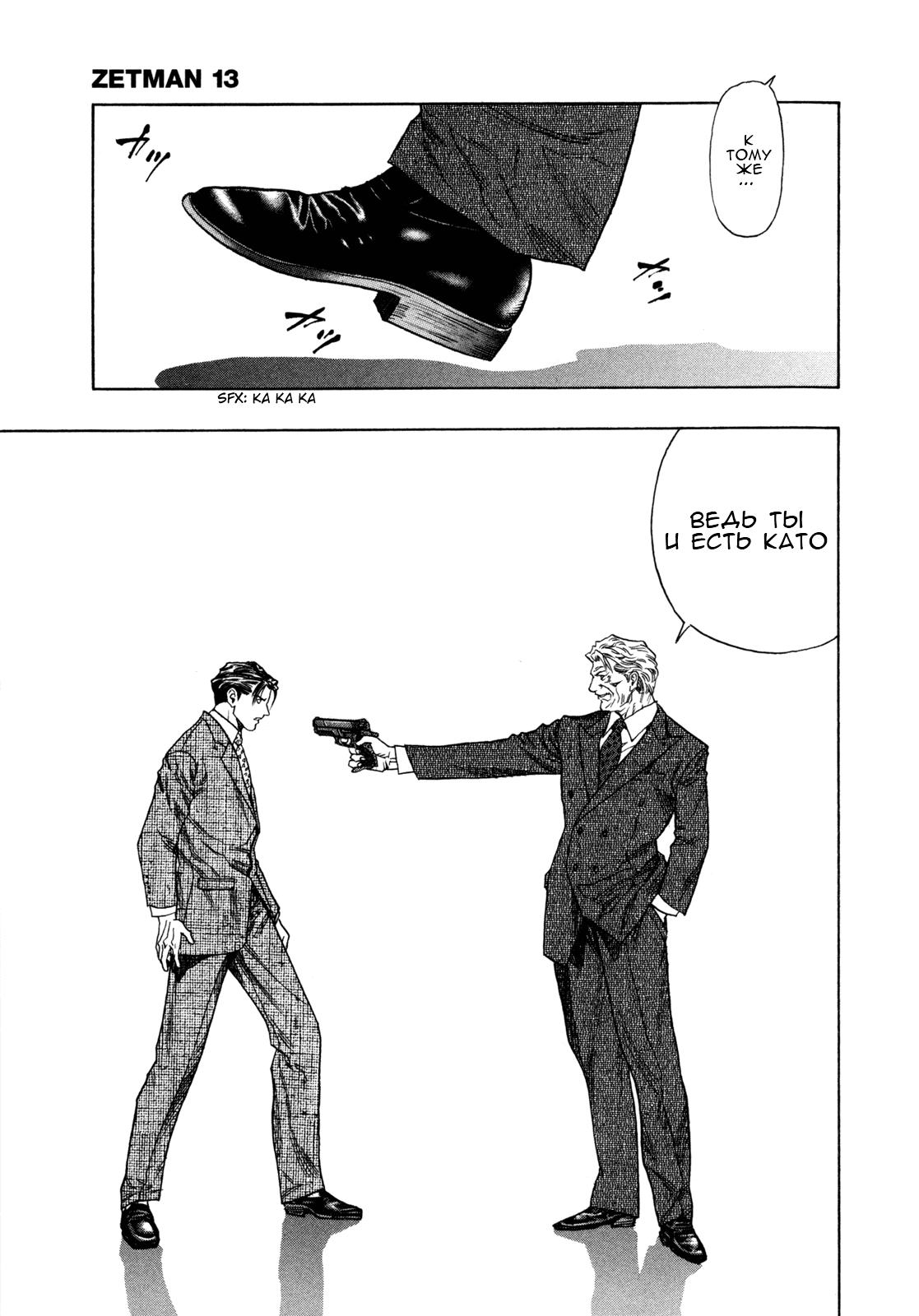 Манга Зетмен / Zetman  - Том 13 Глава 149 Страница 8