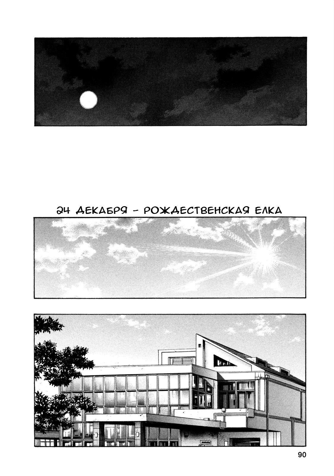 Манга Зетмен / Zetman  - Том 13 Глава 150 Страница 12