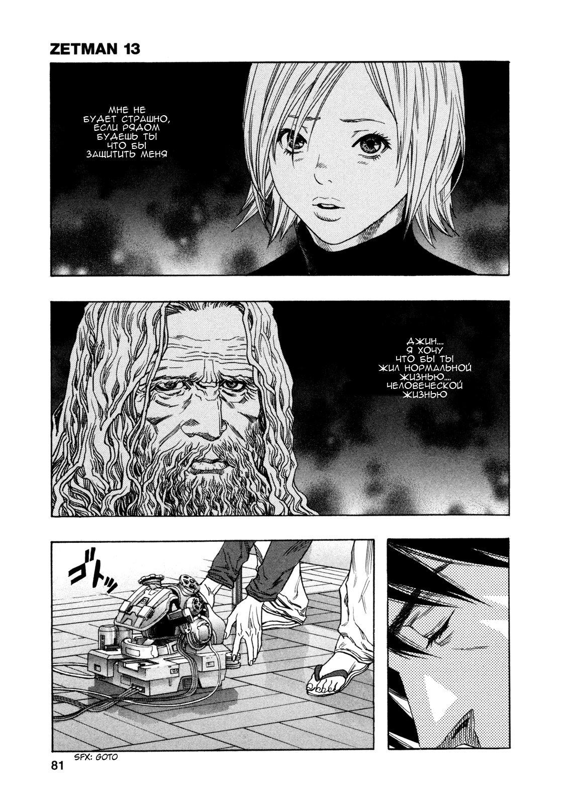 Манга Зетмен / Zetman  - Том 13 Глава 150 Страница 3