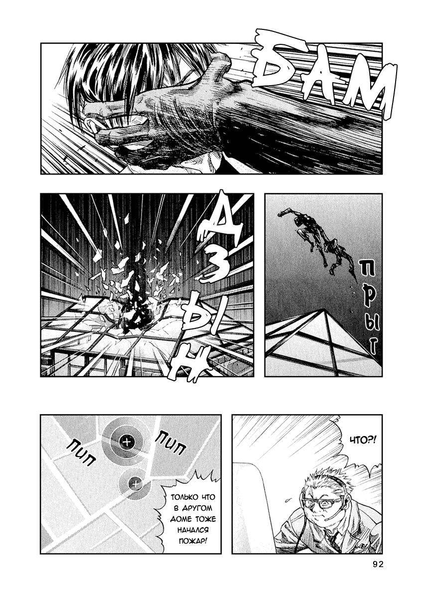 Манга Зетмен / Zetman  - Том 2 Глава 17 Страница 10