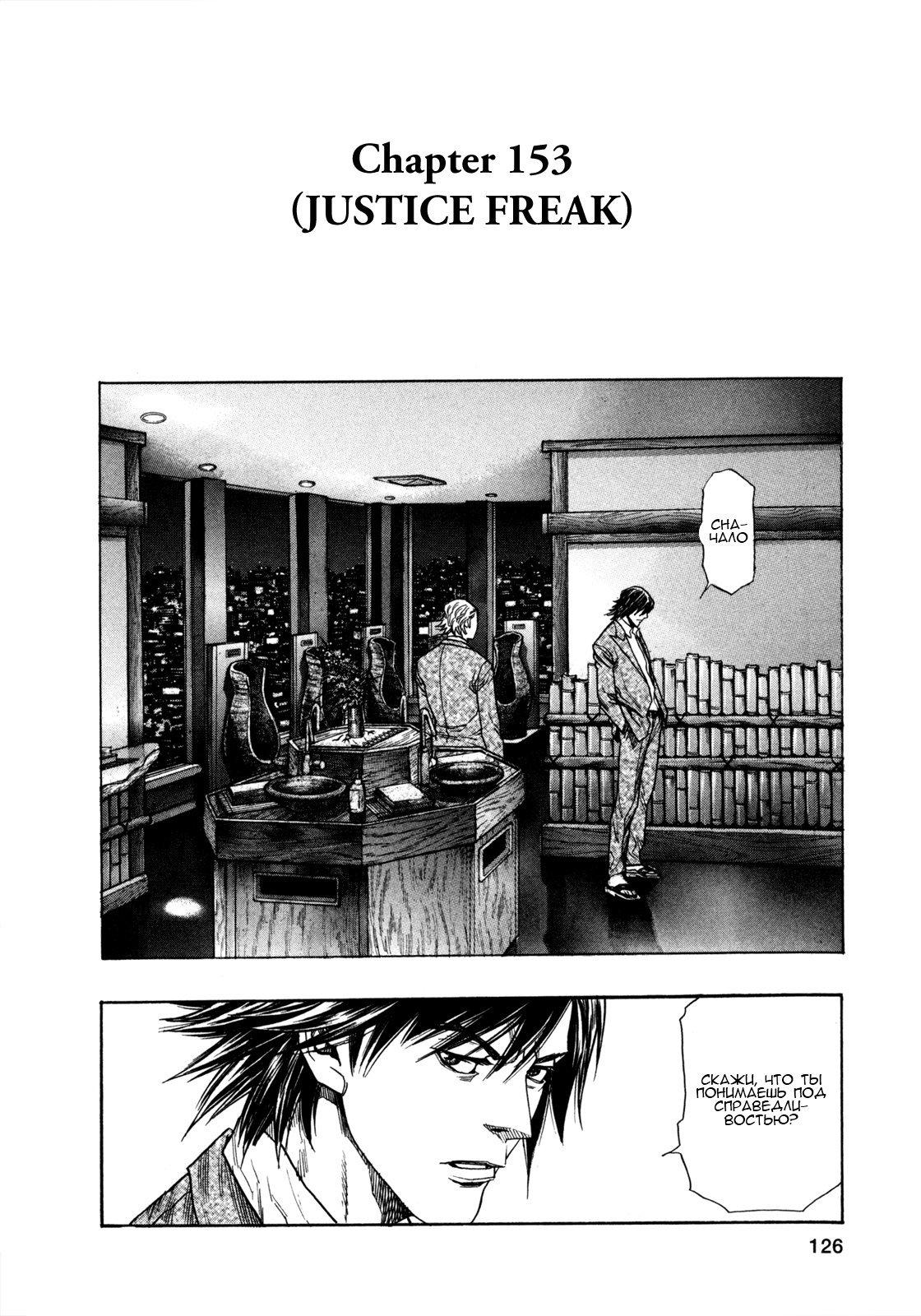 Манга Зетмен / Zetman  - Том 13 Глава 153 Страница 2