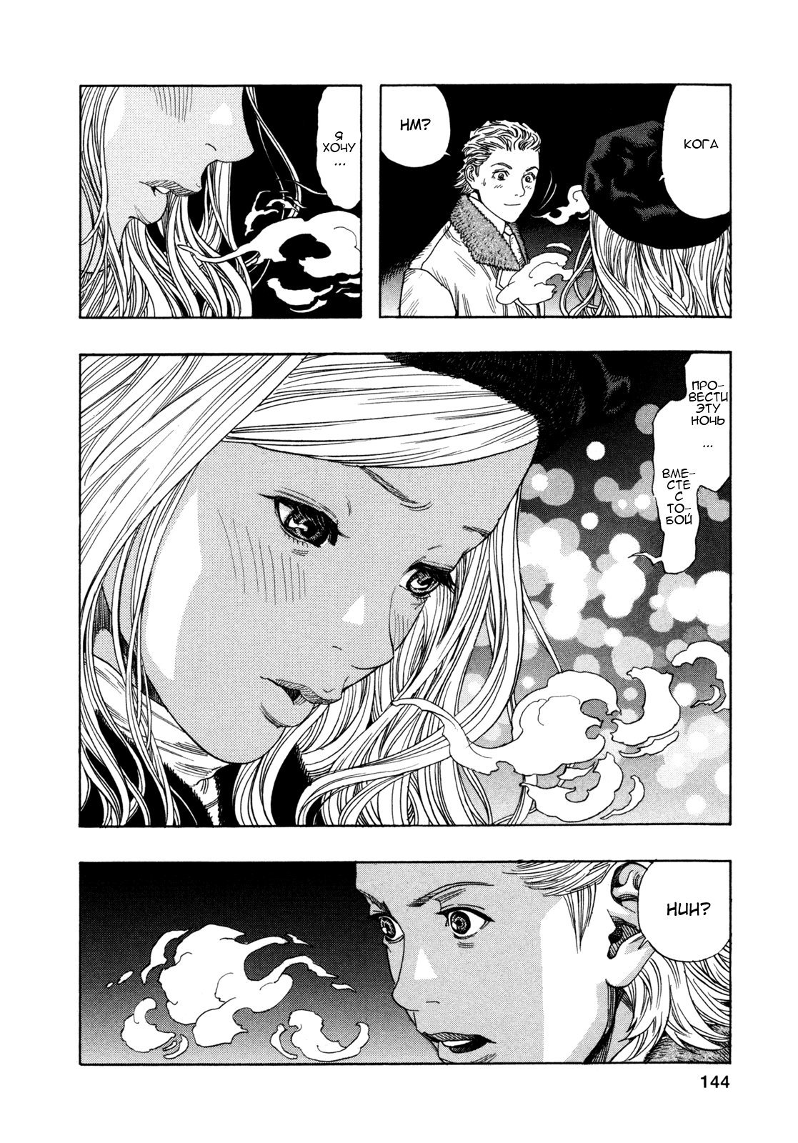 Манга Зетмен / Zetman  - Том 13 Глава 154 Страница 7
