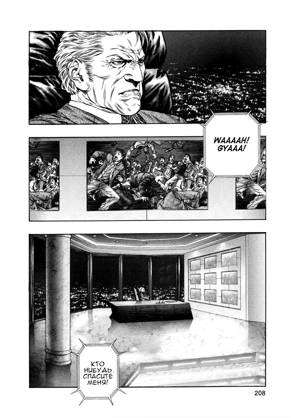 Манга Зетмен / Zetman  - Том 13 Глава 157 Страница 17