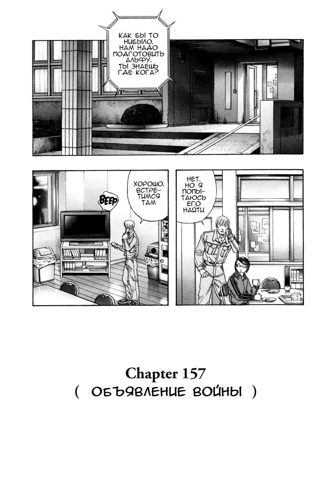 Манга Зетмен / Zetman  - Том 13 Глава 157 Страница 5