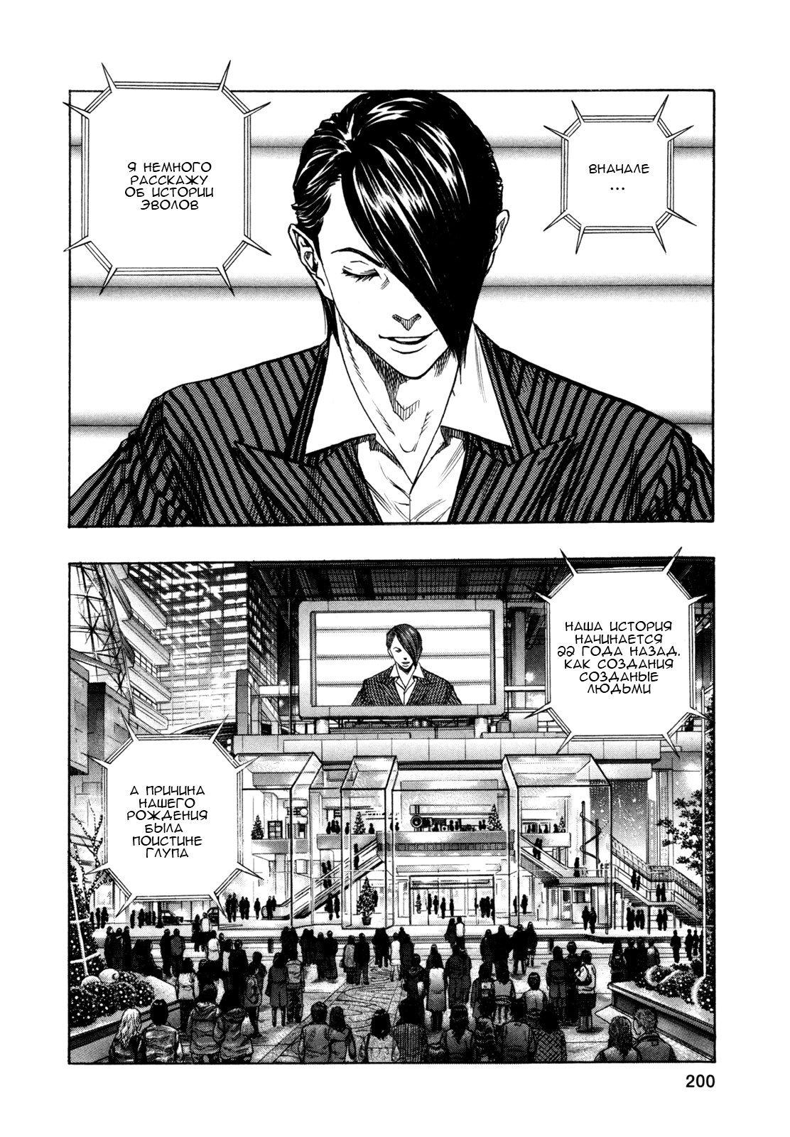 Манга Зетмен / Zetman  - Том 13 Глава 157 Страница 9