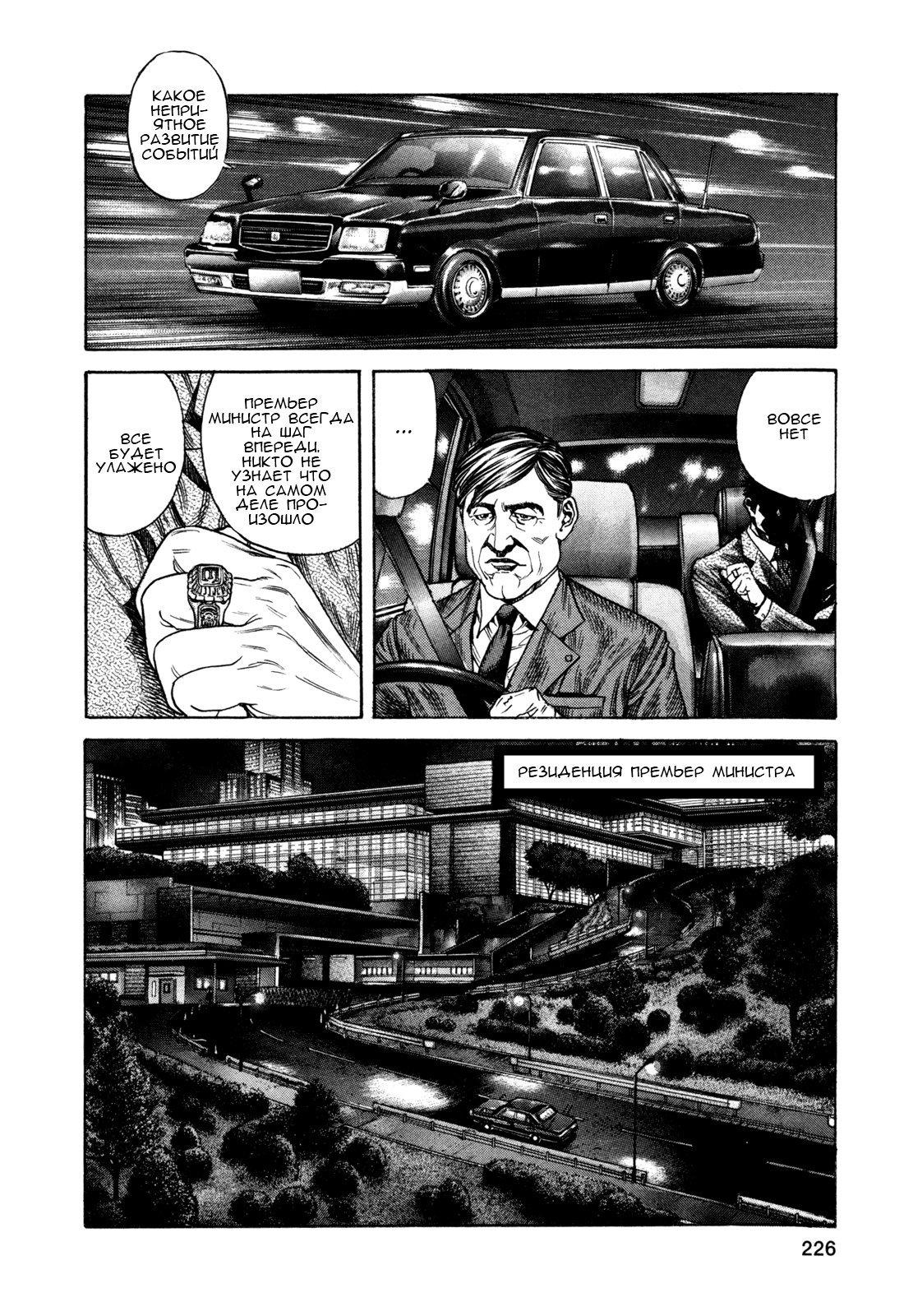 Манга Зетмен / Zetman  - Том 13 Глава 158 Страница 16
