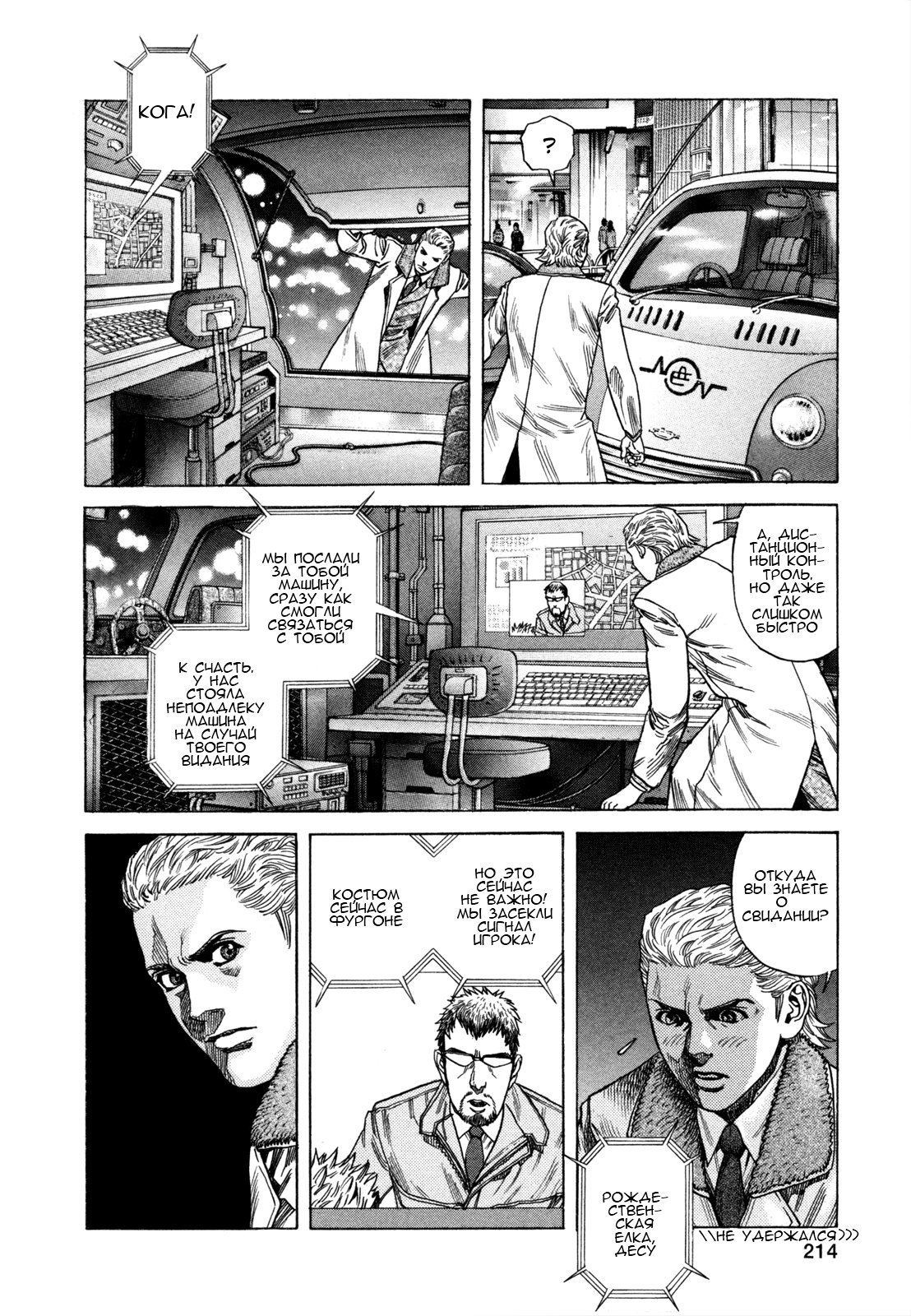 Манга Зетмен / Zetman  - Том 13 Глава 158 Страница 5