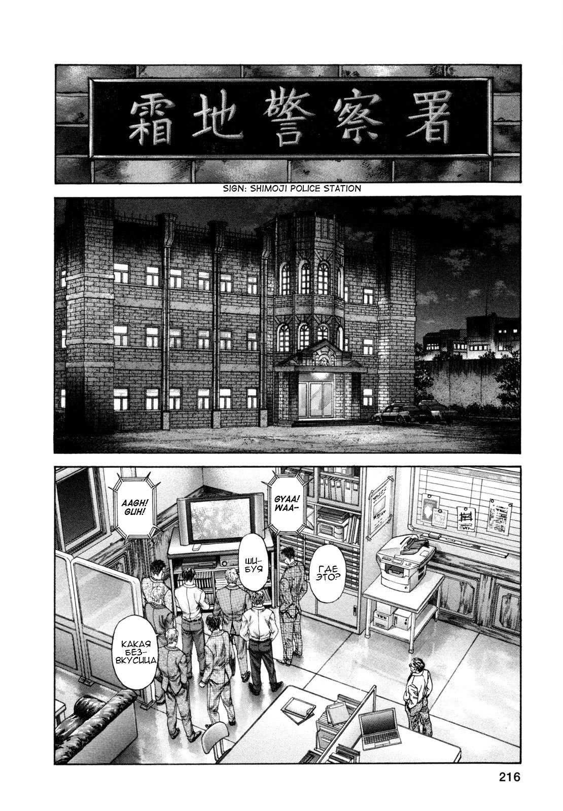 Манга Зетмен / Zetman  - Том 13 Глава 158 Страница 7