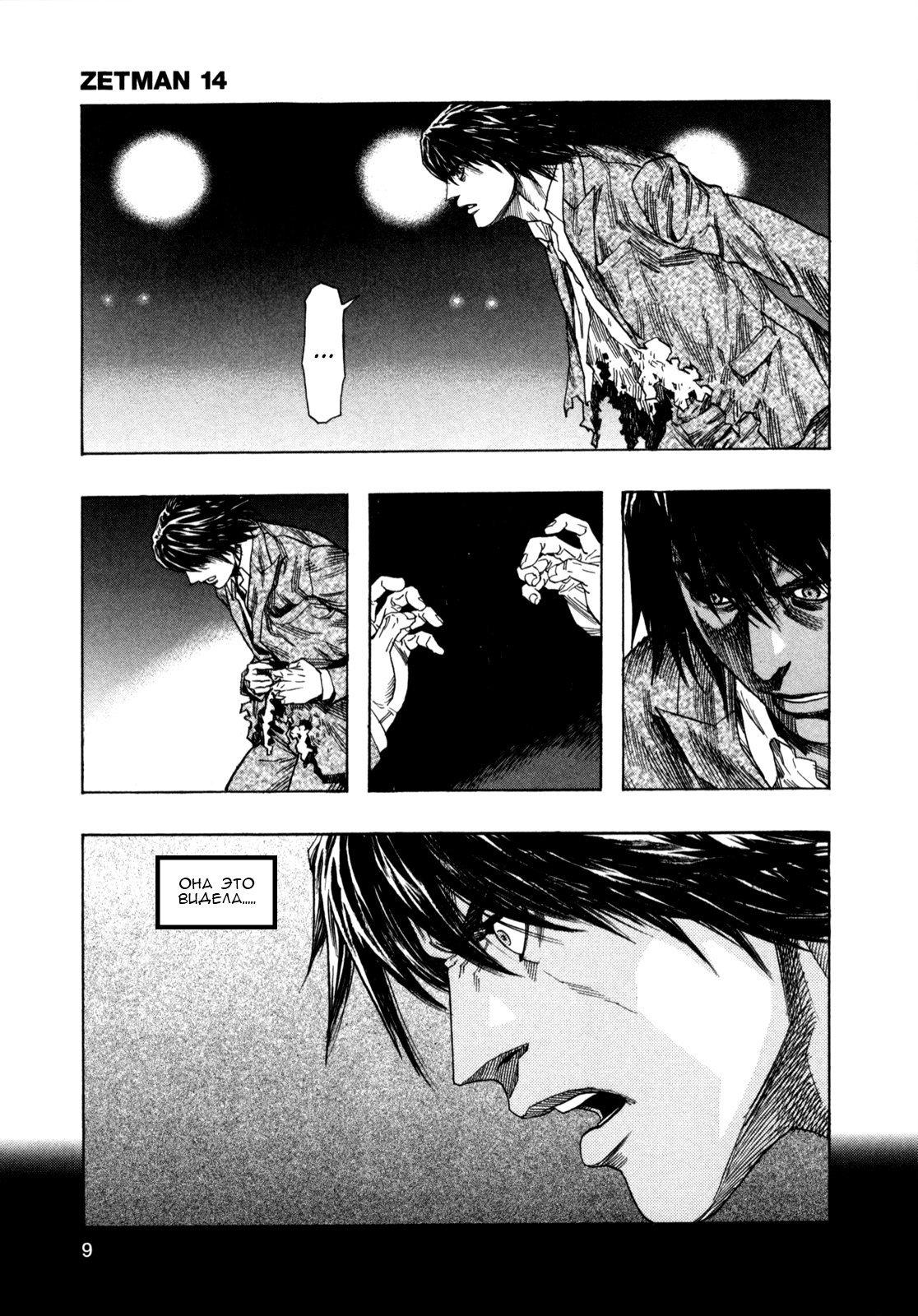 Манга Зетмен / Zetman  - Том 14 Глава 159 Страница 13