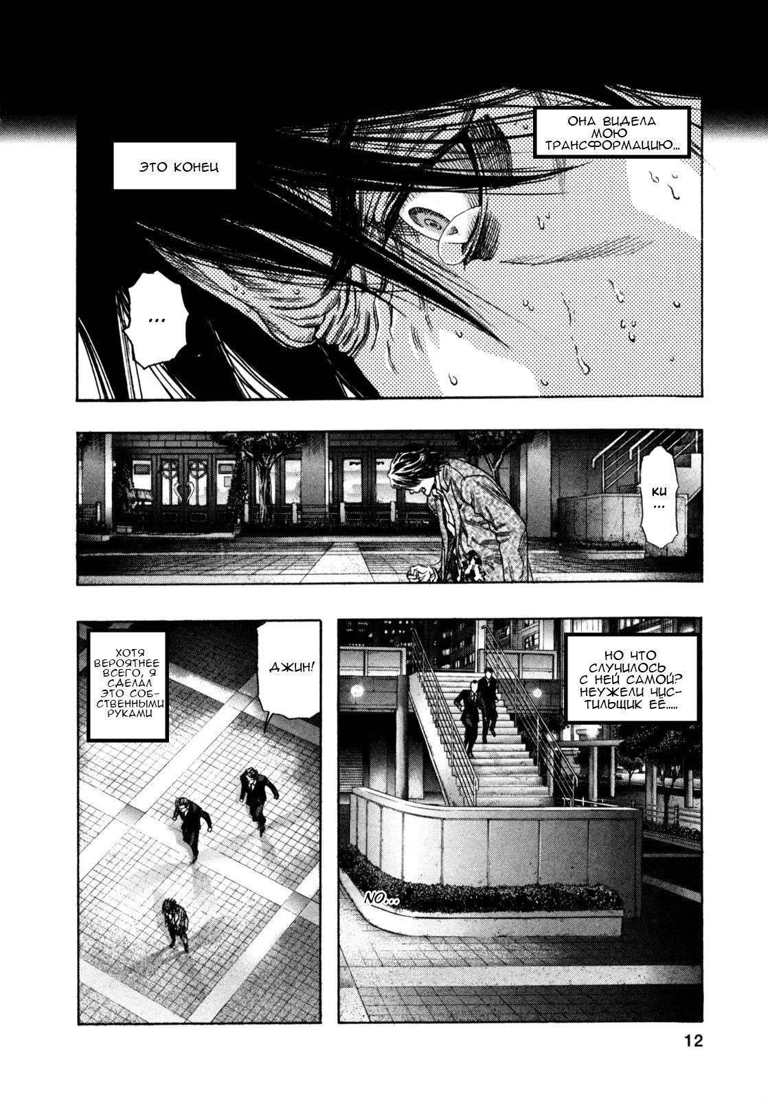 Манга Зетмен / Zetman  - Том 14 Глава 159 Страница 16