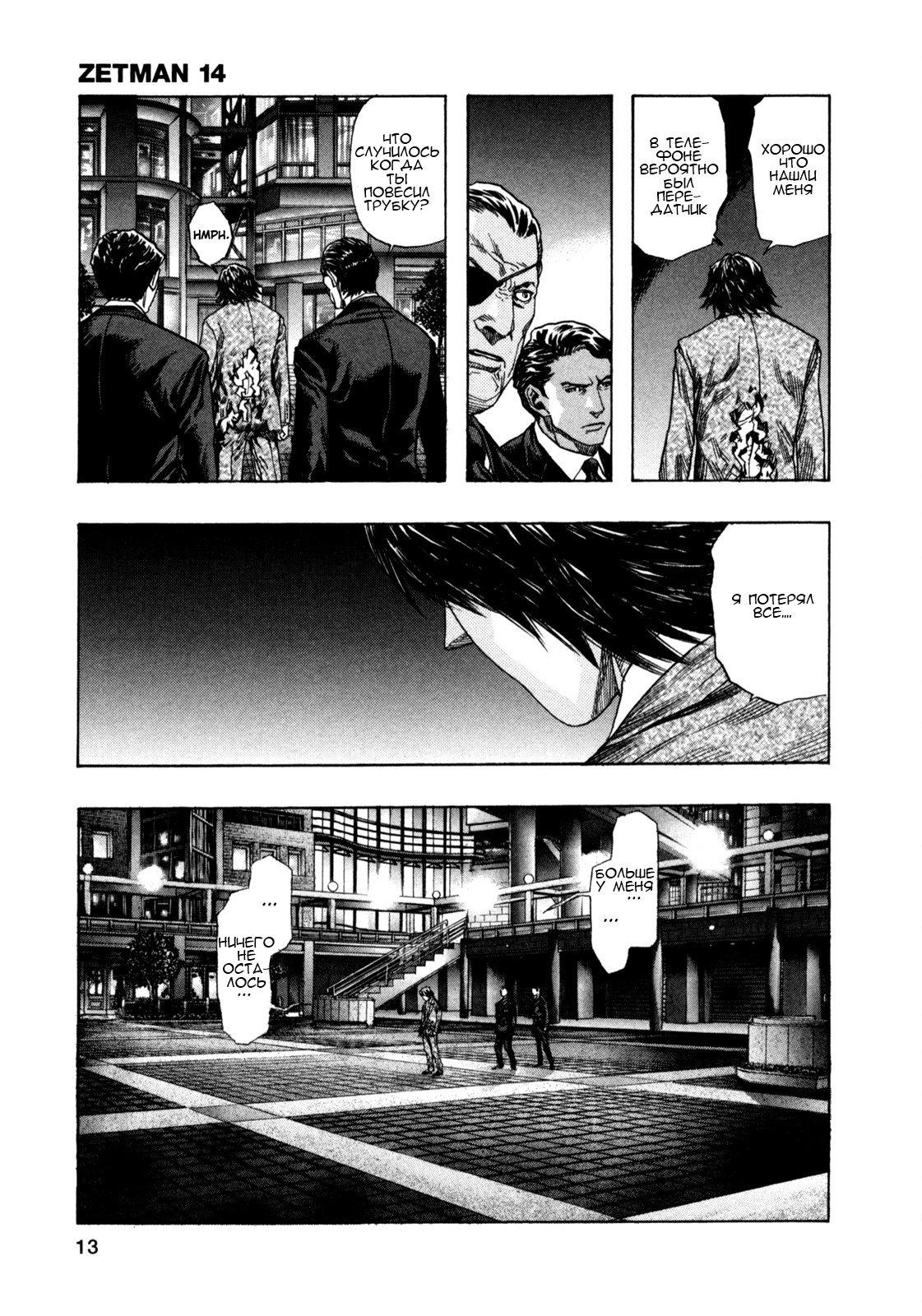 Манга Зетмен / Zetman  - Том 14 Глава 159 Страница 17