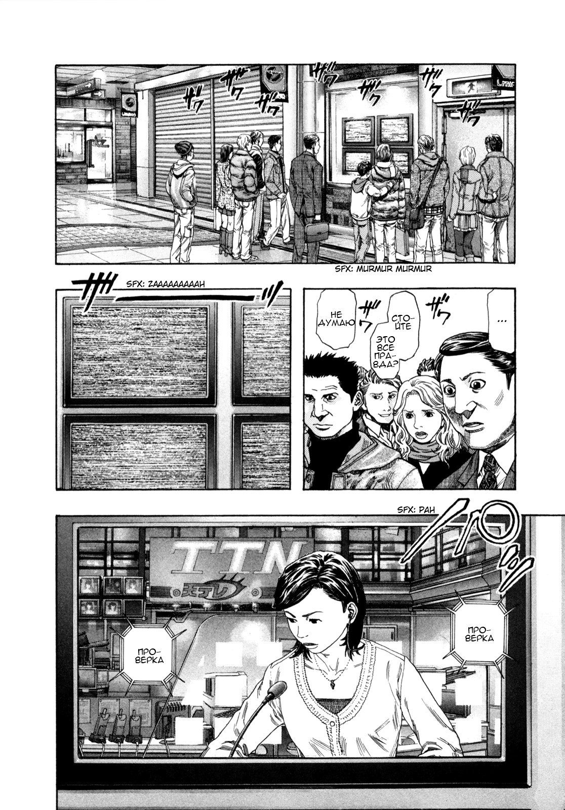 Манга Зетмен / Zetman  - Том 14 Глава 159 Страница 18