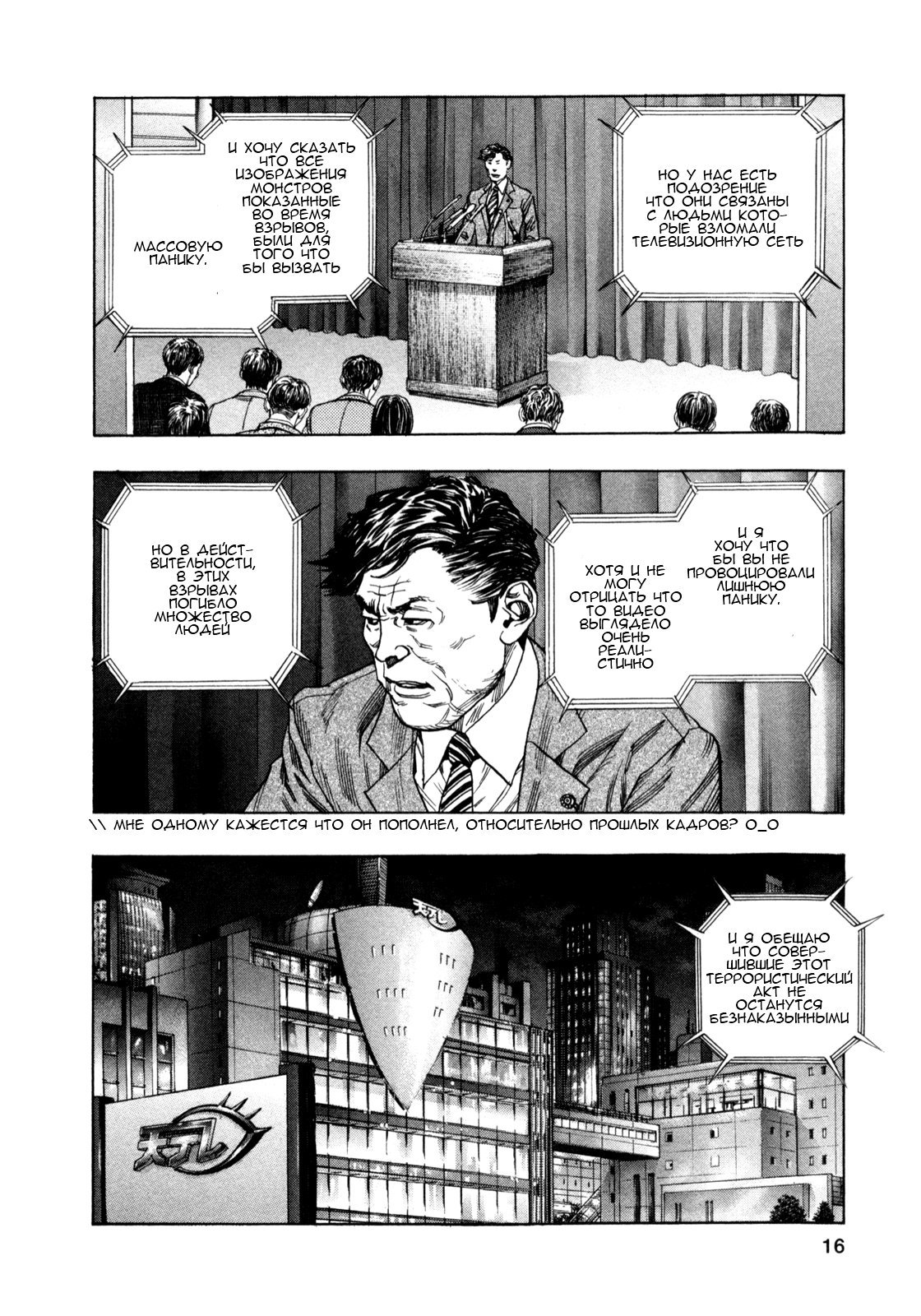 Манга Зетмен / Zetman  - Том 14 Глава 159 Страница 20